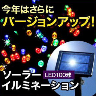クリスマス イルミネーション ソーラー LED.png
