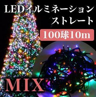 クリスマス イルミネーション LED 屋外用 100球 10m ミックス.png