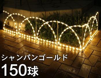 クリスマスイルミネーション LED フェンスライト シャンパンゴールド.png