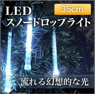 クリスマス イルミネーション LED スノーフォール 35cm×12本.png