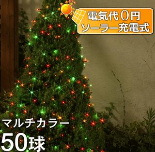 クリスマスイルミネーション LED ソーラーストレートライト マルチカラー50球.png