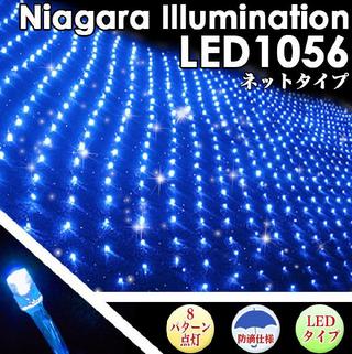 ネット型 LED1056球 クリスマス イルミネーション ナイアガラ ブルー.png