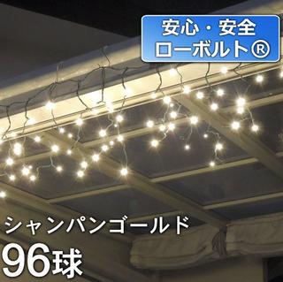 ローボルトイルミネーションライト カーテンライト シャンパンゴールド96球.png